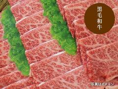 【ふるさと納税】黒毛和牛バラ焼肉250g