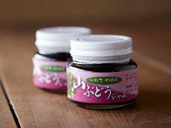 【ふるさと納税】日本古来の野生種の山ぶどうを使用した山ぶどうジャム150g2個入