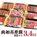 【ふるさと納税】南部高原豚ふるさと納税限定満腹セット 合計3.4kg 1