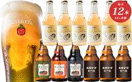 【ふるさと納税】ドライサイダークラフトビール詰合せ毎月12本12ケ月