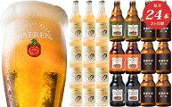 【ふるさと納税】ドライサイダークラフトビール詰合せ毎月24本3ケ月