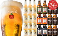 【ふるさと納税】ドライサイダークラフトビール詰合せ毎月24本12ケ月