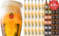 【ふるさと納税】ドライサイダークラフトビール詰合せ毎月48本6ケ月