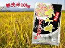 【ふるさと納税】金ケ崎町産米ひとめぼれ【無洗米】(10kg)