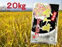 【ふるさと納税】金ケ崎町産米ひとめぼれ(20kg) 金ケ崎町