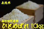 【ふるさと納税】金ケ崎町産米ひとめぼれ無洗米