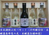 【ふるさと納税】特別純米酒南部亀の尾