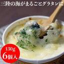 【ふるさと納税】三陸山田産 海鮮マカロニグラタン6個セット