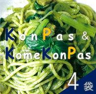 【ふるさと納税】KonPas&KomeKonPas(4袋セット)