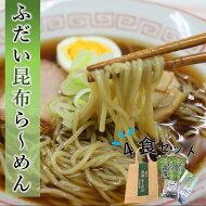 【ふるさと納税】昆布らーめん(4食セット)