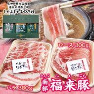 ブランド「南部福来豚(しゃぶしゃぶ用)」と手作りのたれ3種詰合せセット