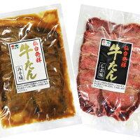 【ふるさと納税】牛たん塩・味噌350g各1袋【牛タン・タン・肉・塩味・味噌味・牛肉】