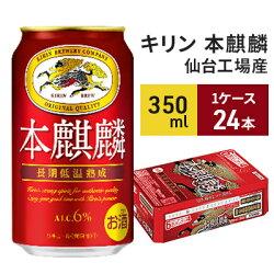 【ふるさと納税】【仙台工場産】キリン 本麒麟 350ml×24缶 【お酒・ビール・キリン】 画像1