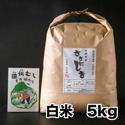 田伝むしのササニシキ 白米5kg(栽培期間中農薬・化学肥料不使用)