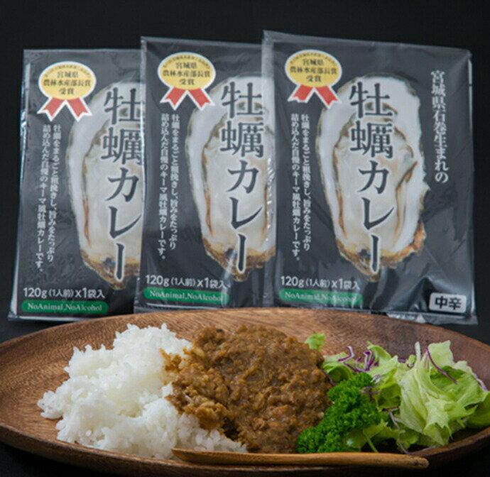 【ふるさと納税】宮城県石巻生まれの牡蠣カレー