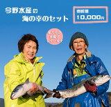 【ふるさと納税】今野水産の海の幸セット