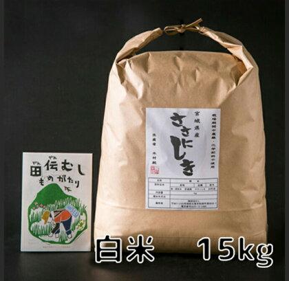 田伝むしのササニシキ白米15kg(農薬:栽培期間中不使用)