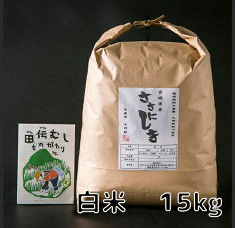 【ふるさと納税】田伝むしのササニシキ白米15kg(農薬:栽培期間中不使用)