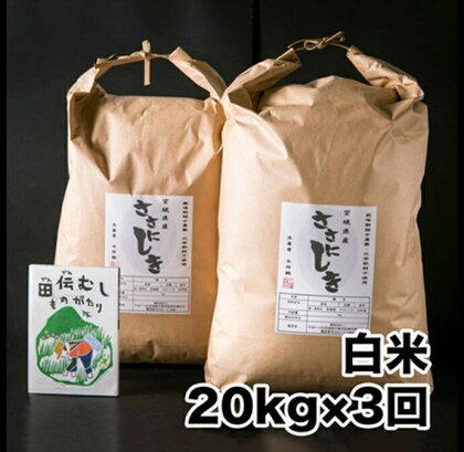 田伝むしのササニシキ白米20kgx3回配達セット(農薬:栽培期間中不使用)