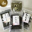 【ふるさと納税】三陸産海藻4種セット