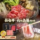 【ふるさと納税】仙台牛・幻の島豚ロースセット