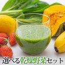 【ふるさと納税】選べる乾燥野菜&フルーツセット