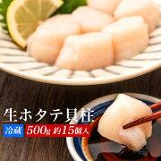 【ふるさと納税】生ホタテ貝柱(500g/約15個入り)