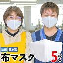 【ふるさと納税】日本製 抗菌 布マスク(5枚入り)無地 綿 繰り返し使える 洗濯機で洗える...