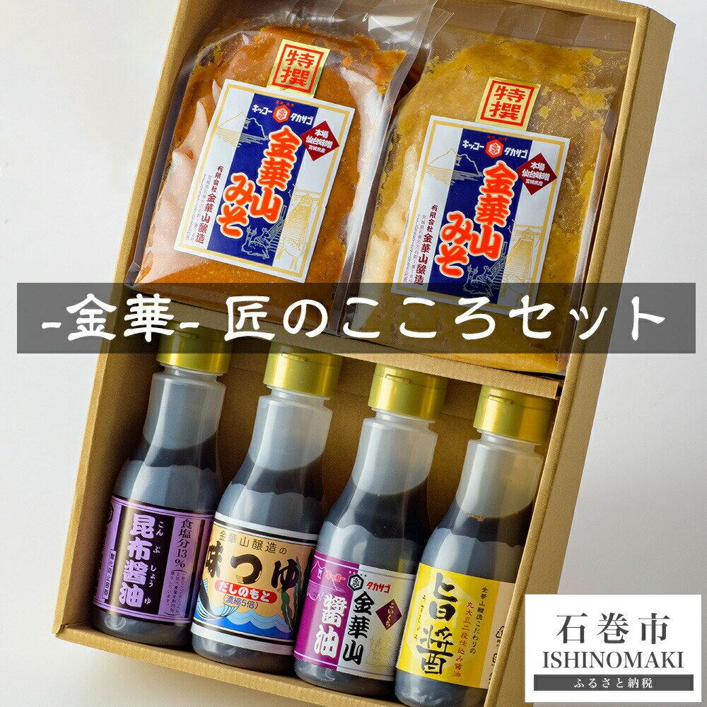 【ふるさと納税】金華 匠のこころセット(味噌・醤油・つゆ 6種)