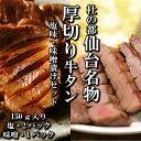 【ふるさと納税】肉厚牛タン焼肉セット(塩&味噌・小) 【04203-0383】