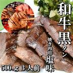 【ふるさと納税】和牛黒タン焼き肉用(塩味)【04203-0094】