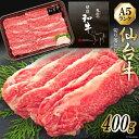 【ふるさと納税】「仙台牛(A-5ランク)」切り落とし 400g