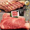 【ふるさと納税】「仙台牛(A-5ランク)」サーロインステーキ 150g×2枚セット
