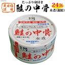 【ふるさと納税】宮城県産 鮭の中骨水煮(銀鮭)170g×24缶 【長期保存可能】