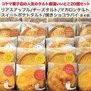 【ふるさと納税】コヤマ菓子店の人気のタルト厳選いいとこ20こ
