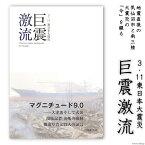 【ふるさと納税】震災記録集「巨震激流(3.11東日本大震災)」