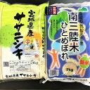 【ふるさと納税】宮城のおいしいお米食べ比べセット 「南三陸米...