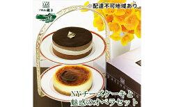 【ふるさと納税】【フロム蔵王】NYチーズケーキと魅惑のオペラセット 【菓子/チョコレートケーキ】 画像1