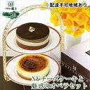 【ふるさと納税】【フロム蔵王】NYチーズケーキと魅惑のオペラセット 【菓子/チョコレートケーキ】