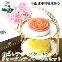 【ふるさと納税】【フロム蔵王】桃のレアチーズケーキとドゥーブ...