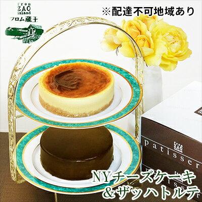 [フロム蔵王]NYチーズケーキ&ザッハトルテ [お菓子・チーズケーキ] お届け:2020年1月6日〜