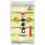 【ふるさと納税】短い中華めん 300g×12袋入 【麺類】