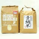 【ふるさと納税】【令和2年産】白石産ササニシキ・ひとめぼれ ...