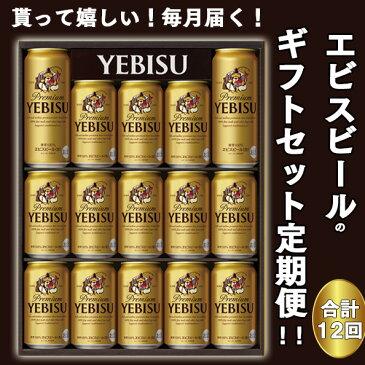【ふるさと納税】地元名取生産エビスビールを年12回毎月お届け!
