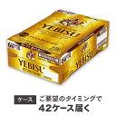 【ふるさと納税】【お届け相談します】ヱビスビール 仙台工場産(350ml×24本入を42ケース)合計1,008缶