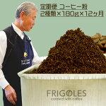 【ふるさと納税】【年12回毎月お届け!】フリゴレスお任せ2種コーヒーセット