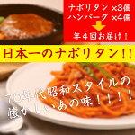 【ふるさと納税】日本一のナポリタンと黄金比率のハンバーグ