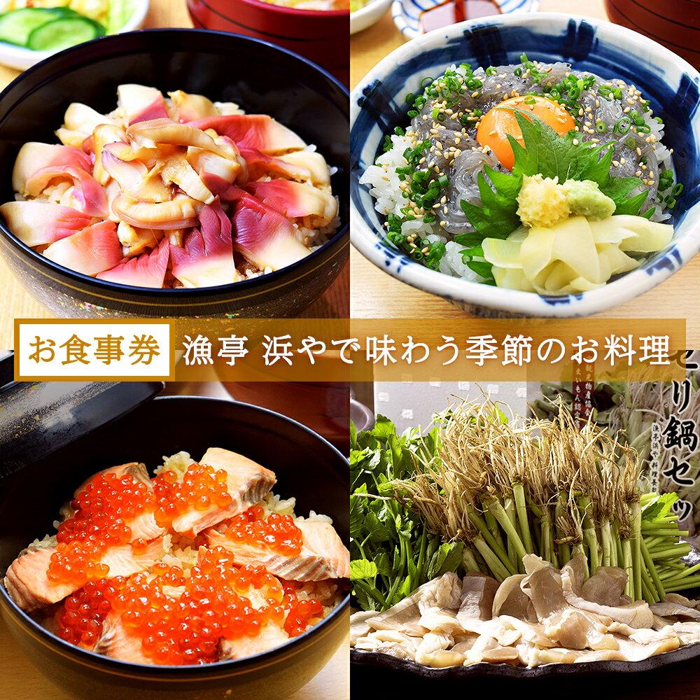 【ふるさと納税】<お食事券>漁亭 浜やで味わう季節のお料理