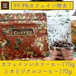 【ふるさと納税】夜にもおすすめカフェインレスコーヒーと当店オリジナルのブレンドコーヒー