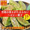 【ふるさと納税】宮城ゆきな餃子